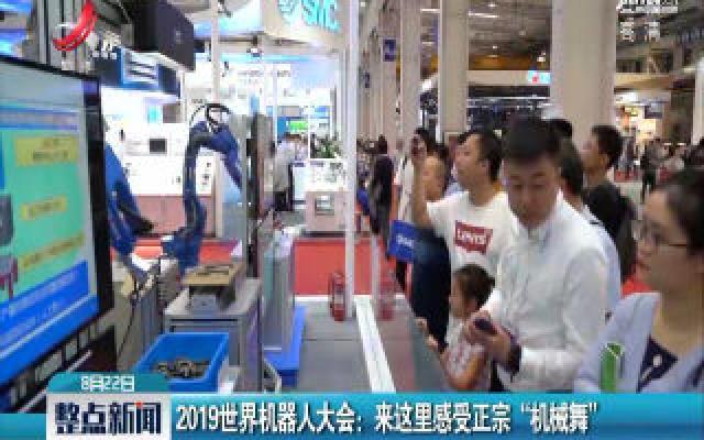 """北京·2019世界机器人大会:来这里感受正宗""""机械舞"""""""