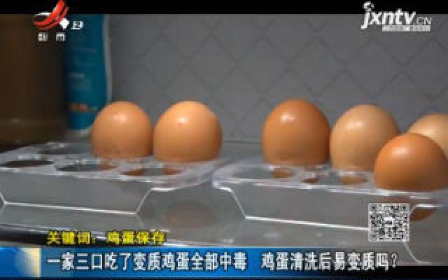 【关键词:鸡蛋保存】一家三口吃了变质鸡蛋全部中毒 鸡蛋清洗后易变质吗?