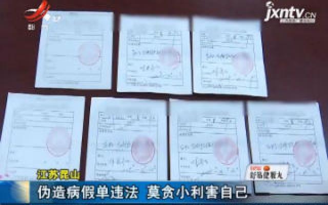 江苏昆山:伪造病假单违法 莫贪小利害自己