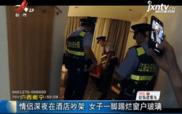 广西南宁:情侣深夜在酒店吵架 女子一脚踢烂窗户玻璃