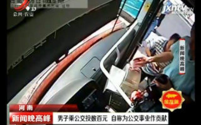 河南:男子乘公交投数百元 自称为公交事业作贡献
