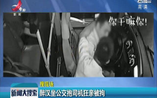 深圳:醉汉坐公交抱司机狂亲被拘