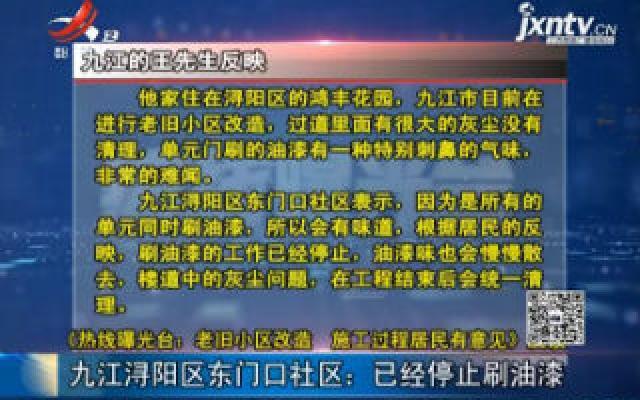 【《热线曝光台:老旧小区改造 施工过程居民有意见》反馈】九江浔阳区东门口社区 已经停止刷油漆
