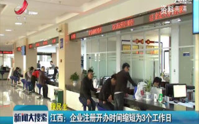 江西:企业注册开办时间缩短为3个工作日