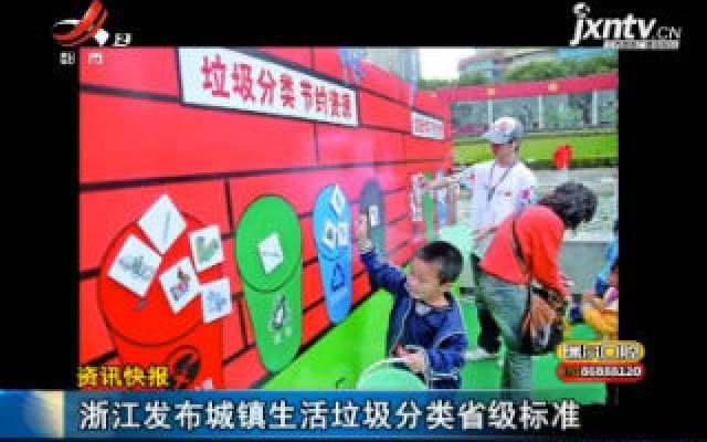 浙江发布城镇生活垃圾分类省级标准