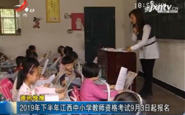 2019年下半年华人娱乐app下载中小学教师资格考试9月3日起报名