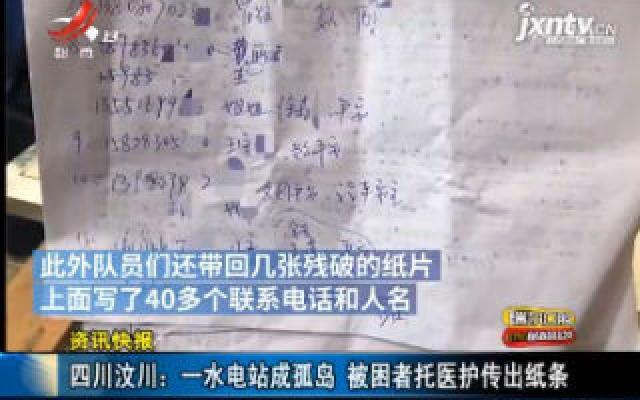 四川汶川:一水电站成孤岛 被困者托医护传出纸条