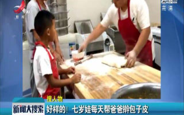 陕西西安:好样的! 七岁娃每天帮爸爸擀包子皮