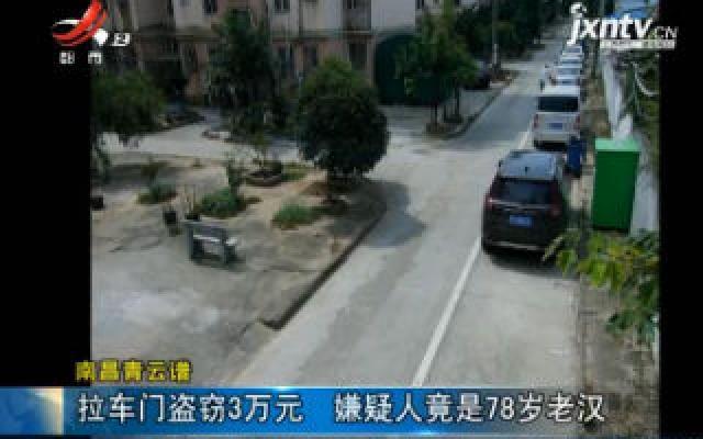 南昌青云谱:拉车门盗窃3万元 嫌疑人竟是78岁老汉