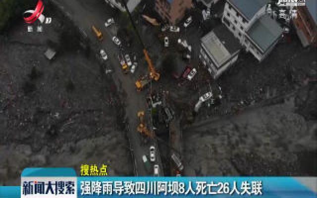 强降雨导致四川阿坝8人死亡26人失联