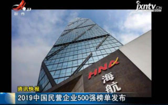 2019中国民营企业500强榜单发布