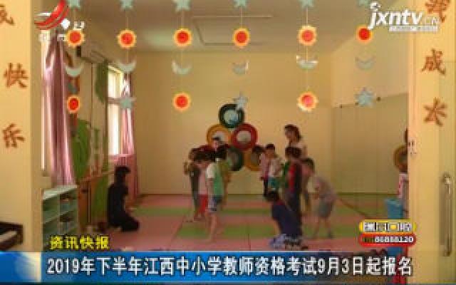 2019年下半年华人娱乐app下载中小学教师资格证考试9月3日起报名
