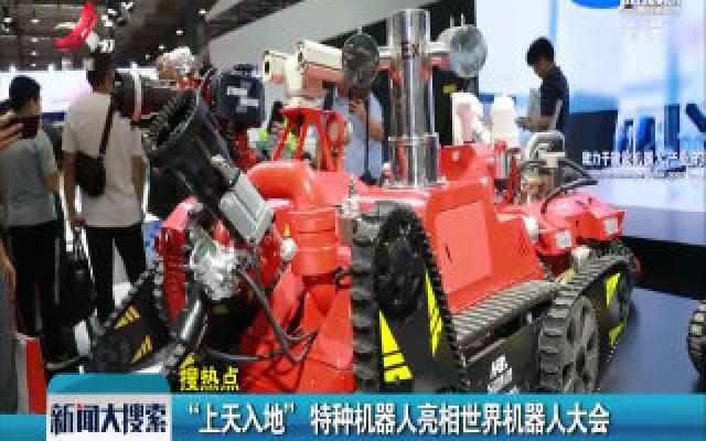 """北京:""""上天入地""""特种机器人亮相世界机器人大会"""