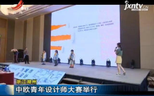 浙江湖州:中欧青年设计师大赛举行
