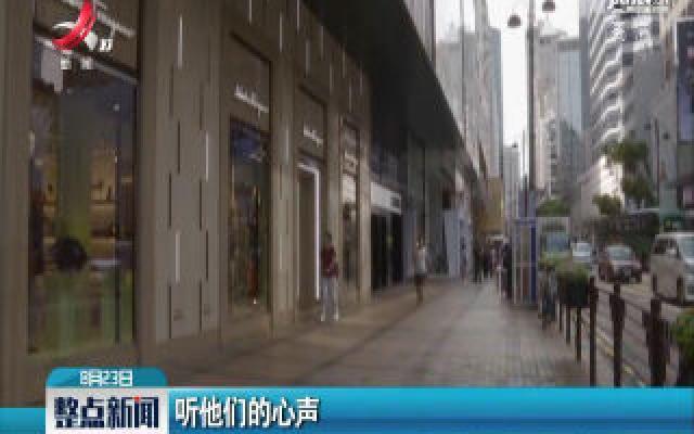 香港:听他们的心声