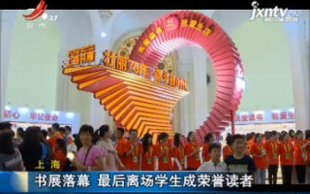 上海:书展落幕 最后离场学生成荣誉读者