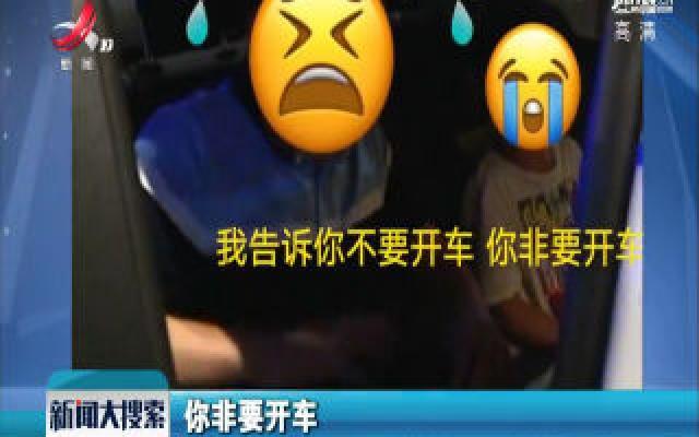 山西太原:父亲酒驾被查 儿子在线教育