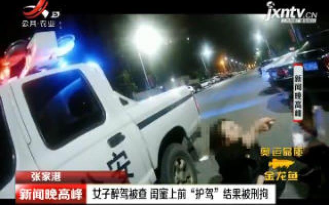"""张家港:女子醉驾被查 闺蜜上前""""护驾""""结果被刑拘"""