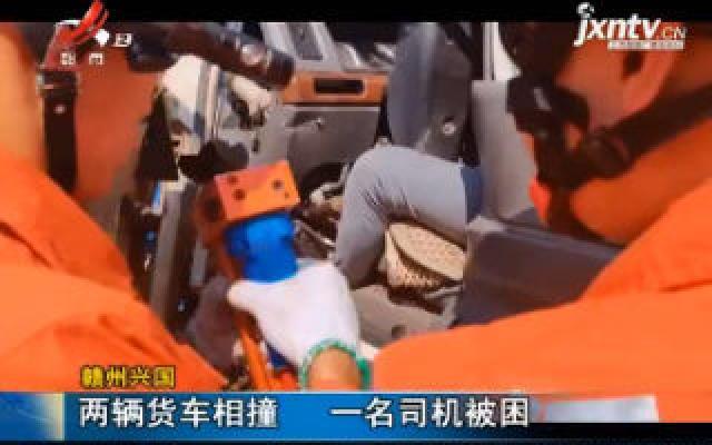 赣州兴国:两辆货车相撞 一名司机被困