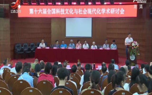 第十六届全国科技文化与社会现代化学术研讨会在新余举行