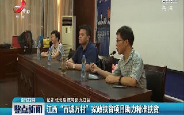 """华人娱乐app下载""""百城万村""""家政扶贫项目助力精准扶贫"""