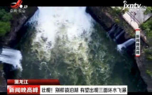 黑龙江:壮观! 别样镜泊湖 有望出现三面环水飞瀑