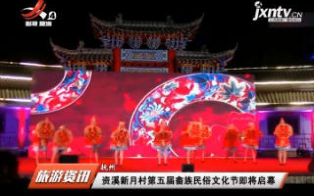 抚州:资溪新月村第五届畲族民俗文化节即将启幕
