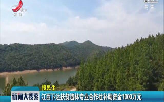 江西下达扶贫造林专业合作社补助资金1000万元