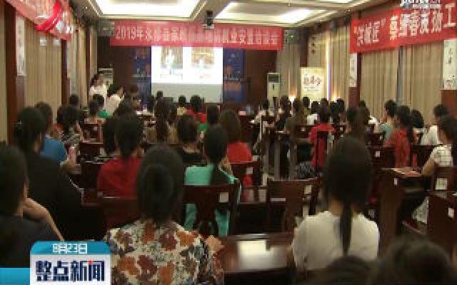 """江西""""百城万村""""家政扶贫项目助力精准扶贫"""