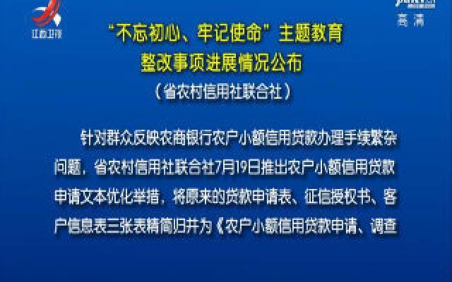 """""""不忘初心、牢记使命""""主题教育整改事项进展情况公布(省农村信用社联合社)"""
