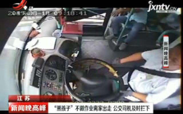 """江苏:""""熊孩子""""不做作业离家出走 公交司机及时拦下"""