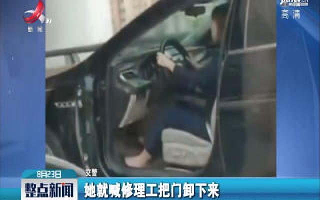 湖南长沙:倒车撞坏车门 她驾驶无门车上路