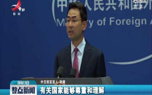 外交部:维护香港繁荣稳定是14亿中国人的共同意志