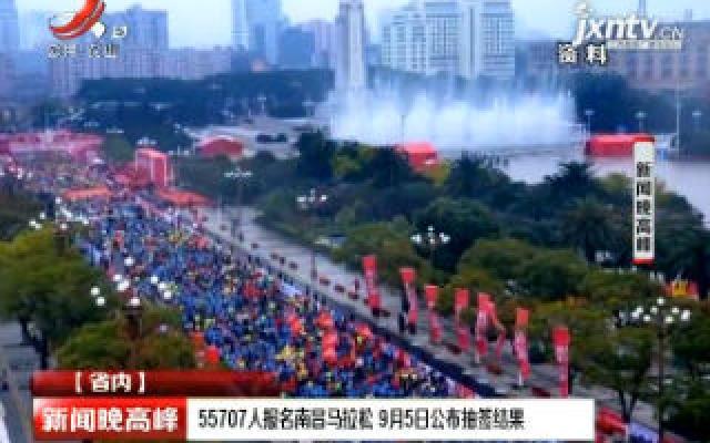 55707人报名南昌马拉松 9月5日公布抽签结果