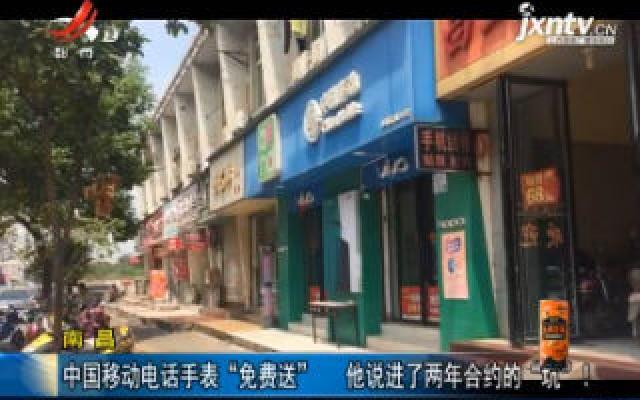 """南昌:中国移动电话手表""""免费送"""" 他说进了两年合约的""""坑""""!"""