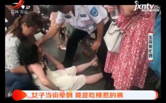 山东淄博:女子当街晕倒 竟是吃桃惹的祸