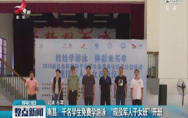 """南昌:千名学生免费游泳 """"现役军人子女班""""开班"""