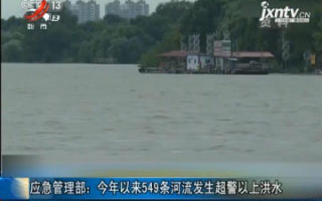 应急管理部:2019年以来549条河流发生超警以上洪水