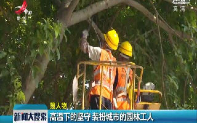 赣州:高温下的坚守 装扮城市的园林工人