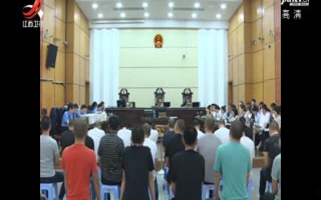 【扫黑除恶在行动】萍乡安源区法院公开审理一涉黑组织犯罪案