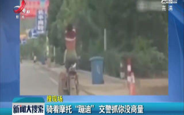 """湖北大冶:骑着摩托""""蹦迪"""" 交警抓你没商量"""