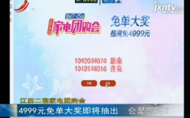 华人娱乐app下载二套家电团购会:4999元免单大奖即将抽出 会是您吗?