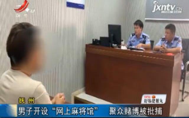 """抚州:男子开设""""网上麻将馆"""" 聚众赌博被批捕"""