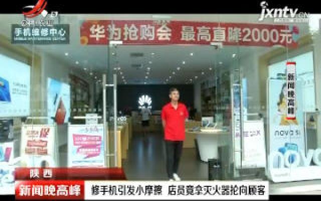 陕西:修手机引发小摩擦 店员竟拿灭火器抡向顾客