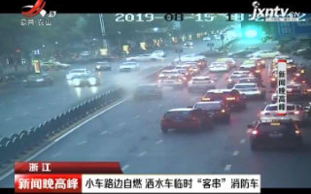 """浙江:小车路边自燃 洒水车临时""""客串""""消防车"""