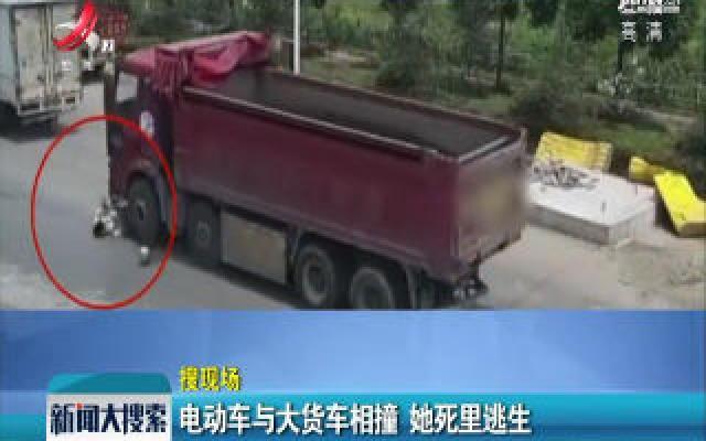 浙江温州:电动车与大货车相撞 她死里逃生