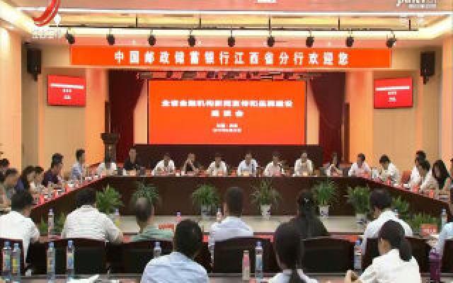 全省金融机构新闻宣传和品牌建设座谈会召开