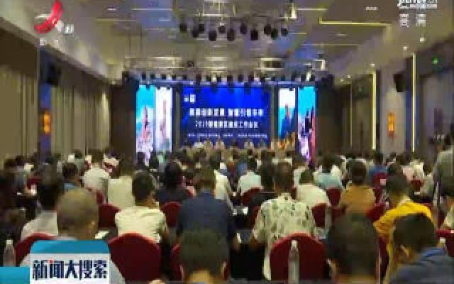 三清山:2019全国智慧景区建设工作会议召开