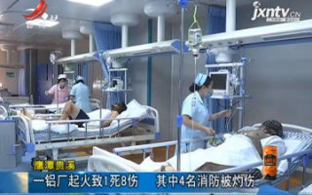 鹰潭贵溪:一铝厂起火致1死8伤 其中4名消防被灼伤