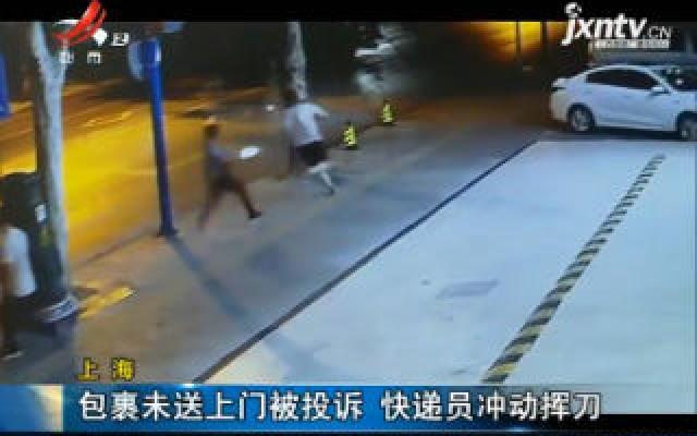 上海:包裹未送上门被投诉 快递员冲动挥刀